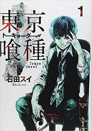 東京喰種 全巻セット