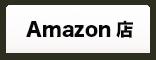 amazon店FAQページ