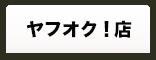ヤフオク店FAQページ
