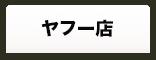 ヤフーショップ店FAQページ